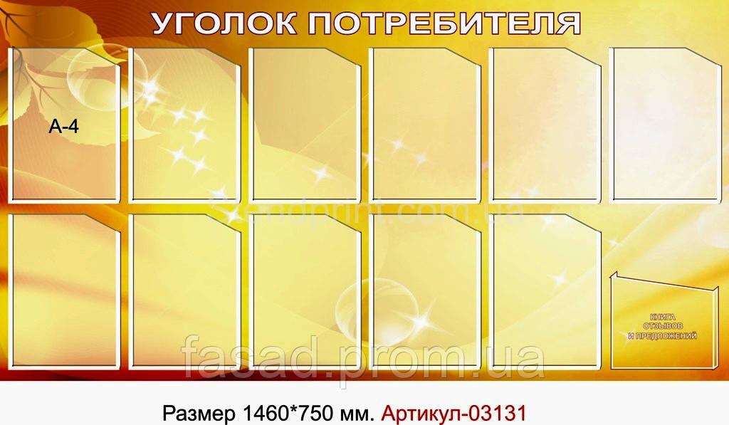 "Стенд ""Куточок споживача"" Код-03131"