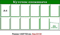 "Стенд ""Куточок споживача"" Код-03134"