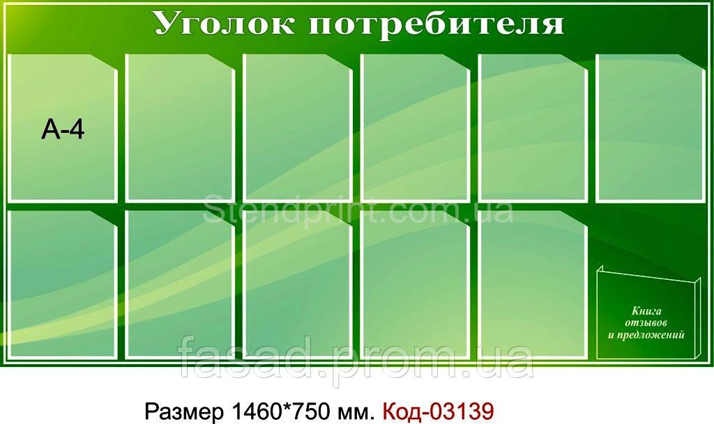 "Стенд ""Куточок споживача"" Код-03139"