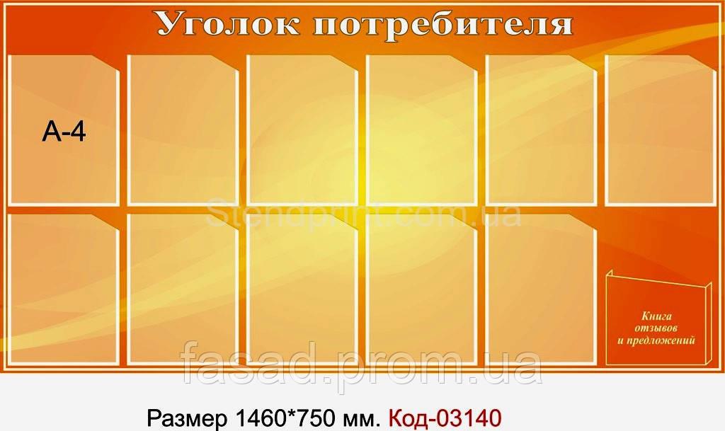 "Стенд ""Куточок споживача"" Код-03140"