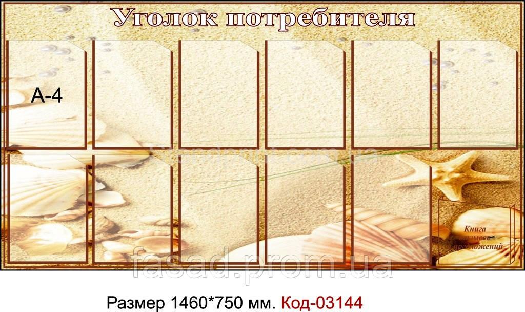 "Стенд ""Куточок споживача"" Код-03144"