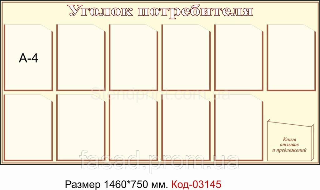 "Стенд ""Куточок споживача"" Код-03145"