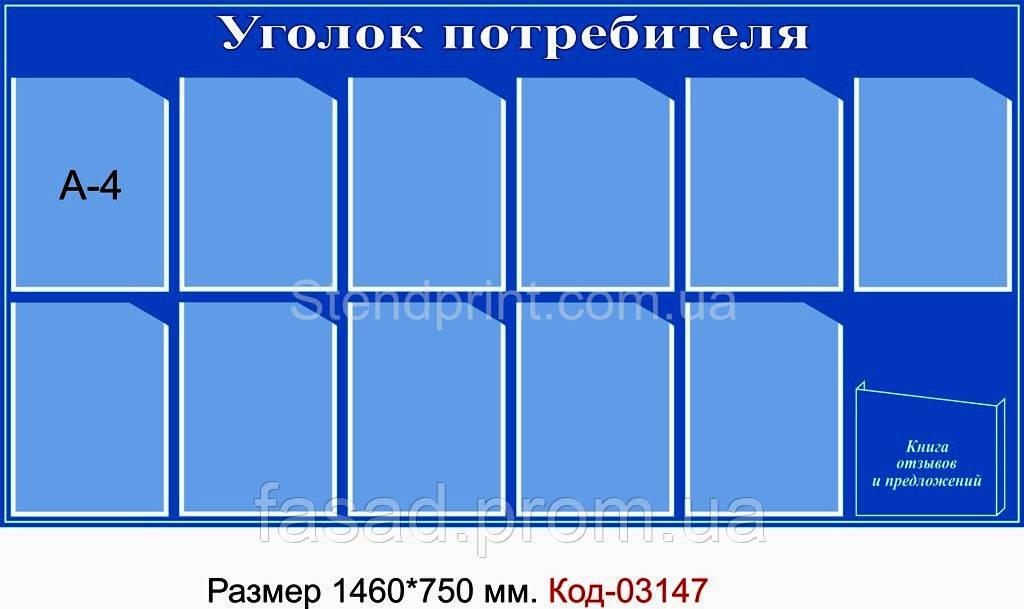 "Стенд ""Куточок споживача"" Код-03147"
