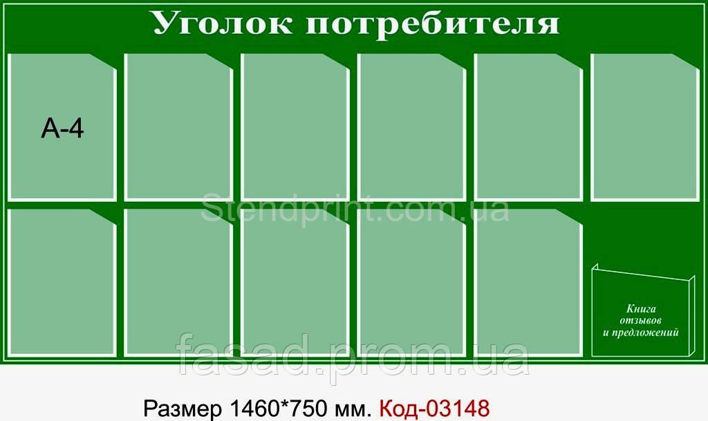 "Стенд ""Куточок споживача"" Код-03148"