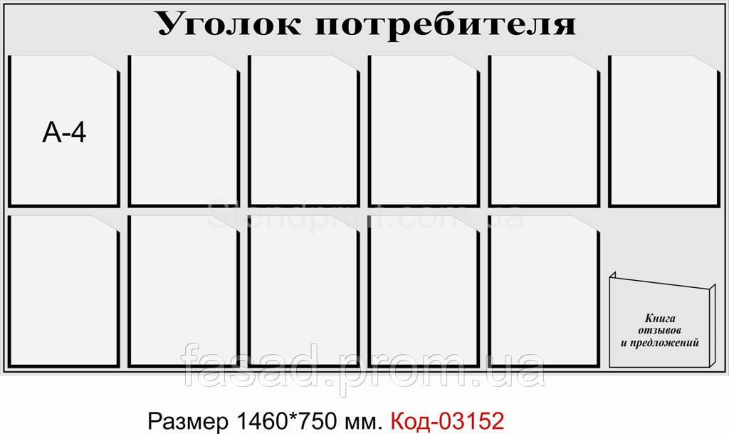 "Стенд ""Куточок споживача"" Код-03152"