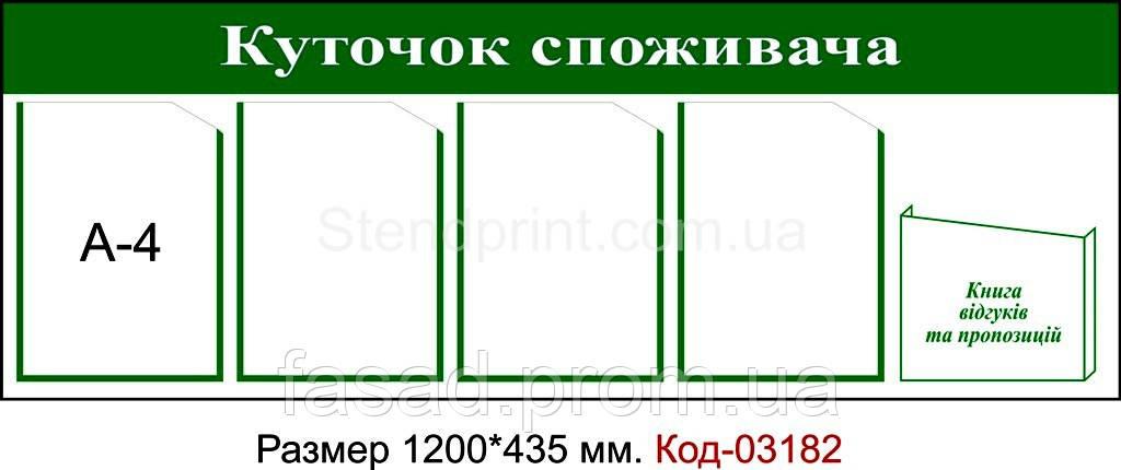 "Стенд ""Куточок споживача"" Код-03182"