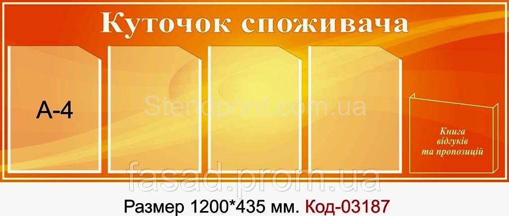 "Стенд ""Куточок споживача"" Код-03187"
