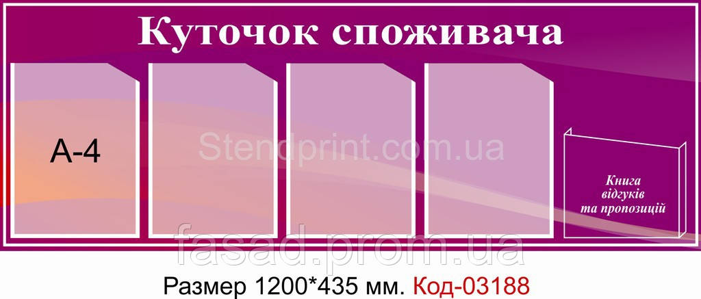 "Стенд ""Куточок споживача"" Код-03188"