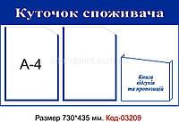 "Стенд ""Куточок споживача"" Код-03209"