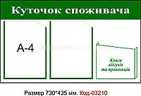 "Стенд ""Куточок споживача"" Код-03210"