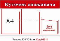 "Стенд ""Куточок споживача"" Код-03211"