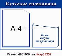 Куточок споживача стенд пластиковий  Код-03237