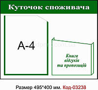 Куточок споживача стенд пластиковий  Код-03238