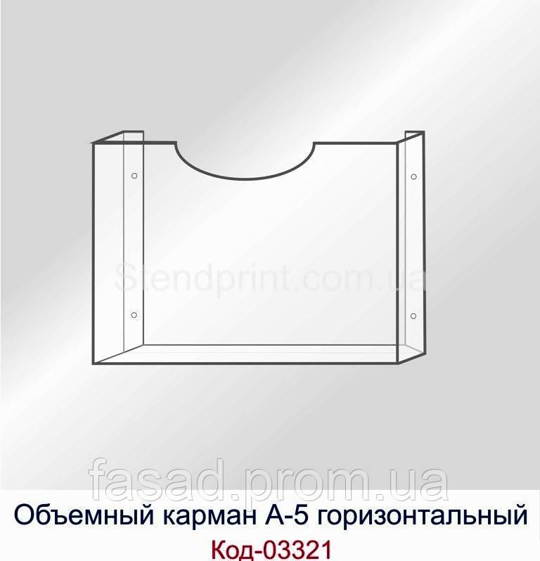 Кишеня А-5 об'ємна горизонтальна Розмір 215*150 мм. Код-03321