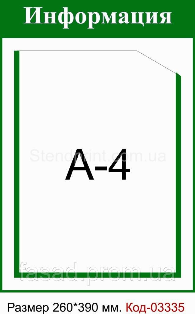 Стенд інформаційний пластиковий Код-03335