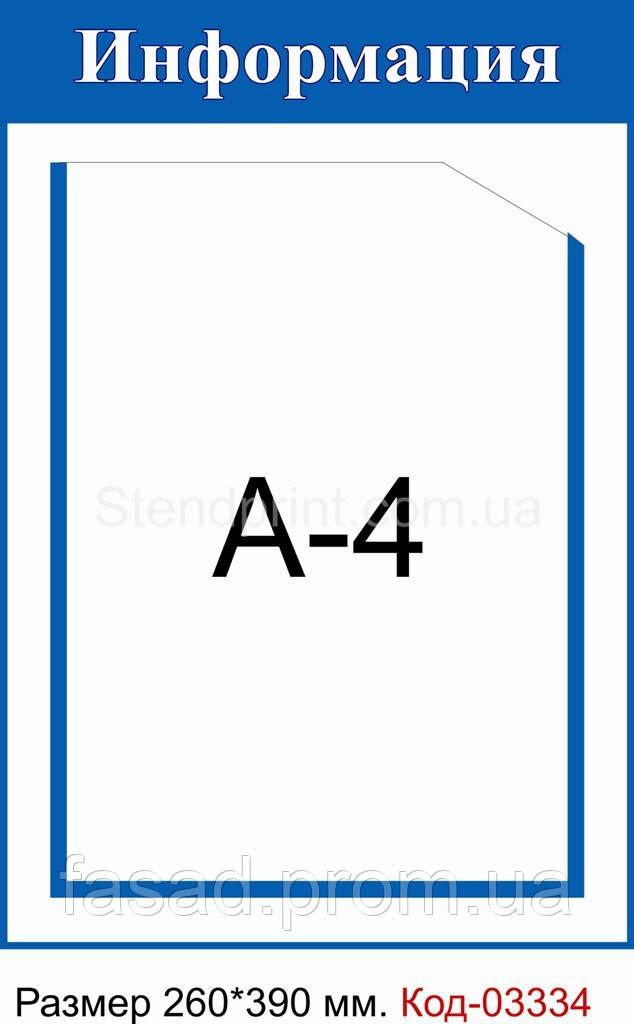 Стенд інформаційний пластиковий Код-03334
