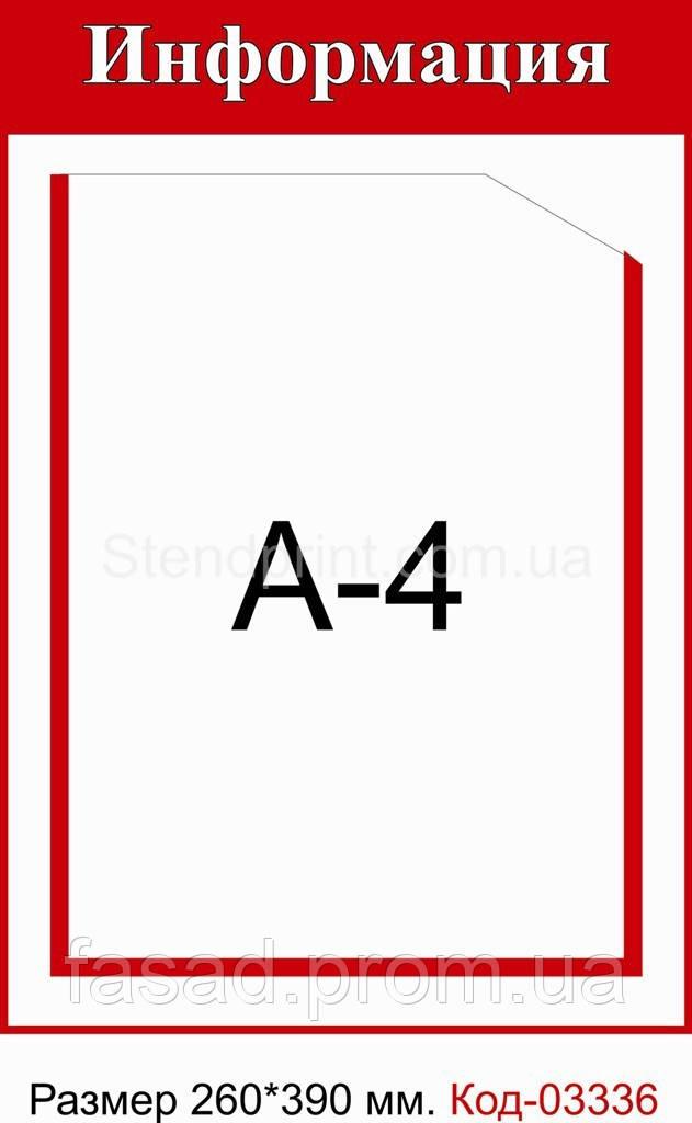 Стенд інформаційний пластиковий Код-03336