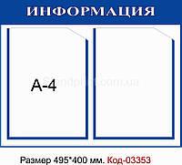 Стенд пластиковий інформаційний Код-03353