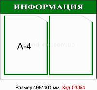 Стенд пластиковий інформаційний Код-03354