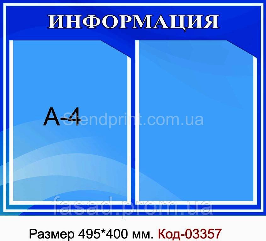 Стенд пластиковий інформаційний Код-03357