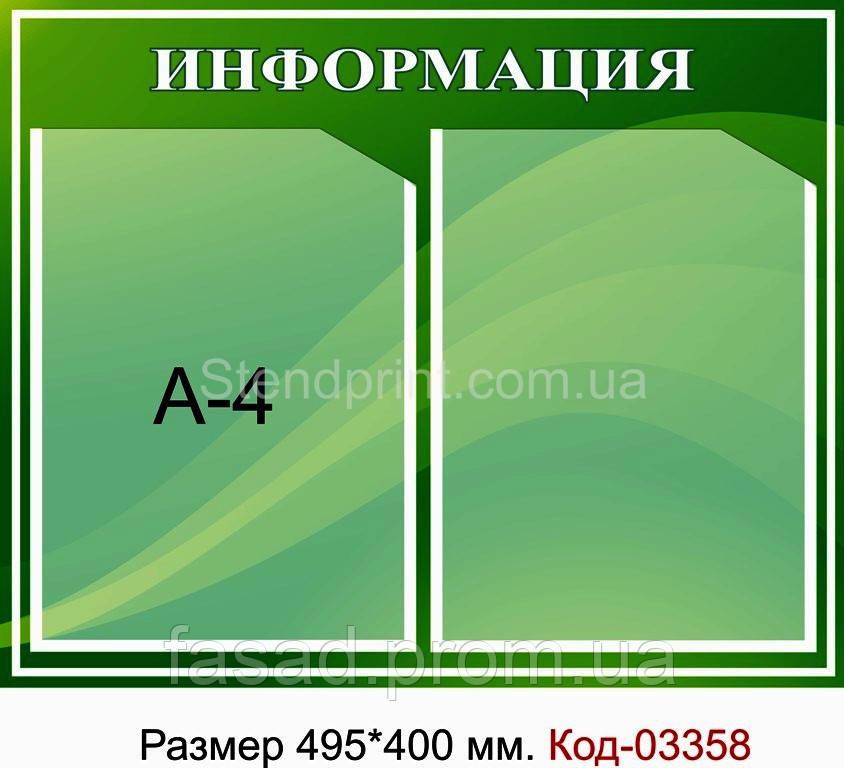 Стенд пластиковий інформаційний Код-03358