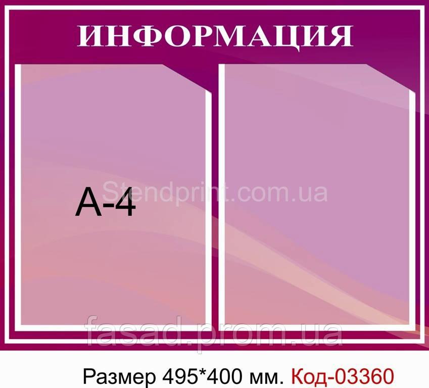Стенд пластиковий інформаційний Код-03360