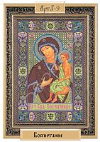 Схема для вышивки бисером-Пресвятая Богородица «Воспитание» (Код: Схема, А3, Габардин, Арт.Г-9)