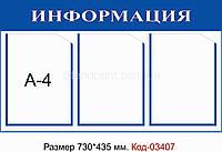 Стенд пластиковий інформаційний Код-03407