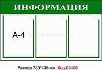 Стенд пластиковий інформаційний Код-03408