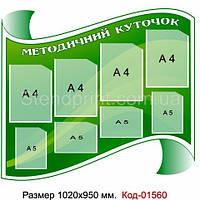 Стенд методичний куточок Код-01560
