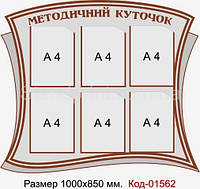Стенд методичний куточок Код-01562