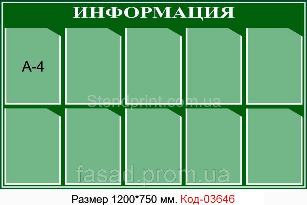 Стенд пластиковий інформаційний Код-03646