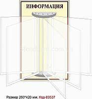 Стенд інформаційний перекидний Код-03537