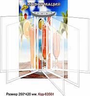 Стенд-книжка на 5 карманов А-4 Код-03561