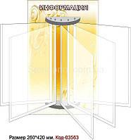 Стенд-книжка на 5 карманов А-4 Код-03563