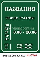 """Табличка """"Режим роботи"""" Код-03666"""