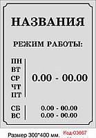"""Табличка """"Режим роботи"""" Код-03667"""