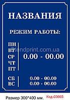 """Табличка """"Режим роботи"""" Код-03665"""