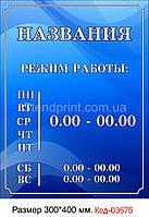 """Табличка """"Режим работы"""" Код-03675"""