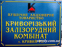 Вивіска лита рельєфна (Зразок) Код-03679