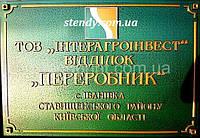 Вивіска лита об'ємна рельєфна (Зразок) Код-03683