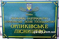Вивіска лита об'ємна рельєфна (Зразок) Код-03687