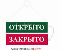 Табличка Код-03744
