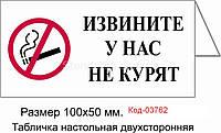 """Табличка """"Не палити"""" Код-03762"""