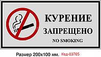 Табличка Код-03765