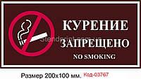 Табличка Код-03767