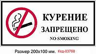 Табличка Код-03768
