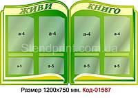 """Шкільний стенд пластиковий """"Живи книго"""" Код-01587"""