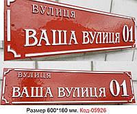 Адресна об'ємна табличка Код-05926