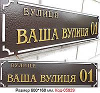 Табличка з назвою вулиці Код-05929
